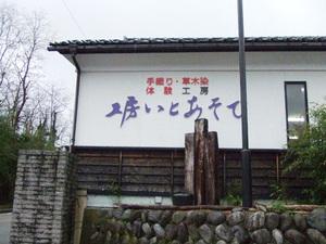 Itoasobi